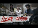 LIZER - СЕРДЦЕ (акустический кавер)