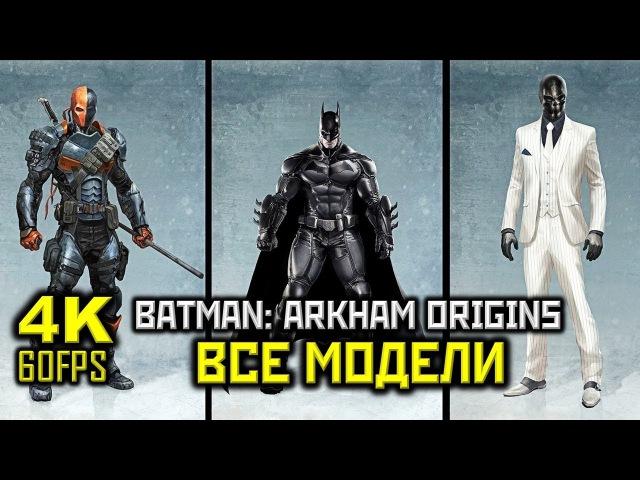 Batman: Arkham Origins, [Все Модели Персонажей] [PC | 4K | 60 FPS]