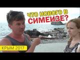 СИМЕИЗ при России. Есть ли ГЕИ в Симеизе? Набережная, пляжи и парки. Крым 2017.