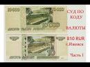 Суд по КОДУ валюты 810 RUR г Ижевск Часть 1