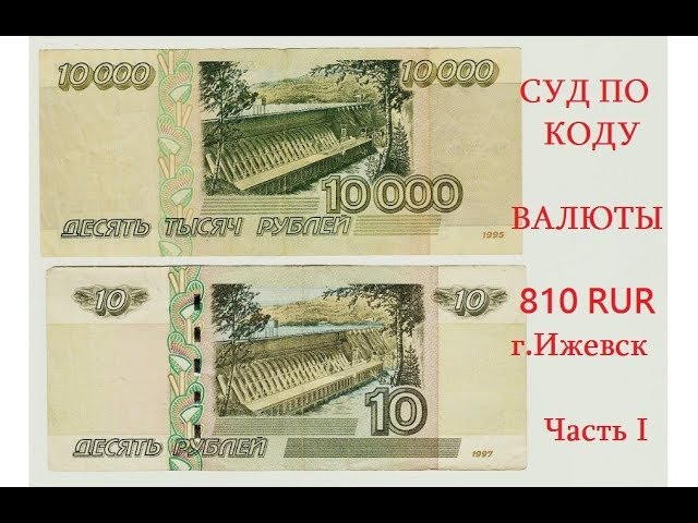Суд по КОДУ валюты 810 RUR г.Ижевск Часть 1.