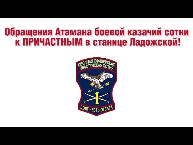 Обращения Атамана боевой казачий сотни к ПРИЧАСТНЫМ в станице Ладожской
