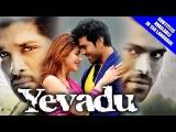 Yevadu (2017) Full Hindi Dubbed Movie | Ram Charan, Allu Arjun, Shruti Hassan, Kajal Aggarwal
