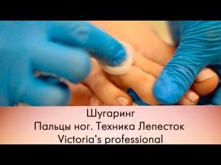 Шугаринг пальцы ногSugaring toes