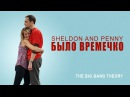 Шелдон и Пенни Penny and Sheldon. Было времечко. The Big Bang Theory