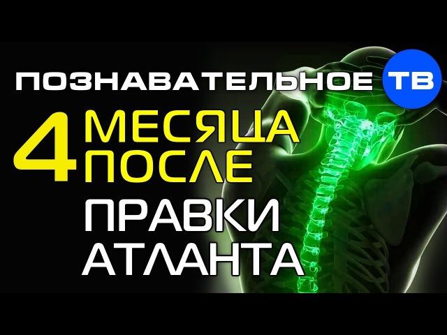 4 месяца после правки атланта (Познавательное ТВ, Артём Войтенков)