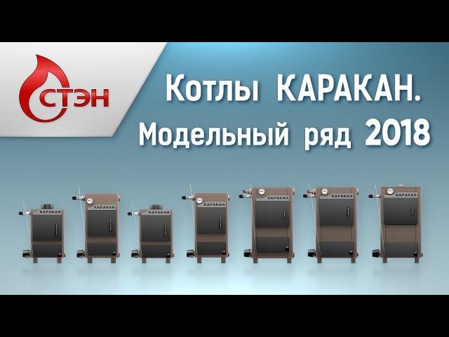 Котлы Каракан 2018. Модельный ряд