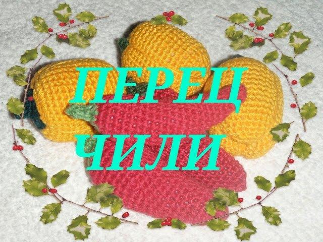 ✥ ✤ Перец чили вязаный крючком ✥ ✤ Chili crocheted ✥ ✤