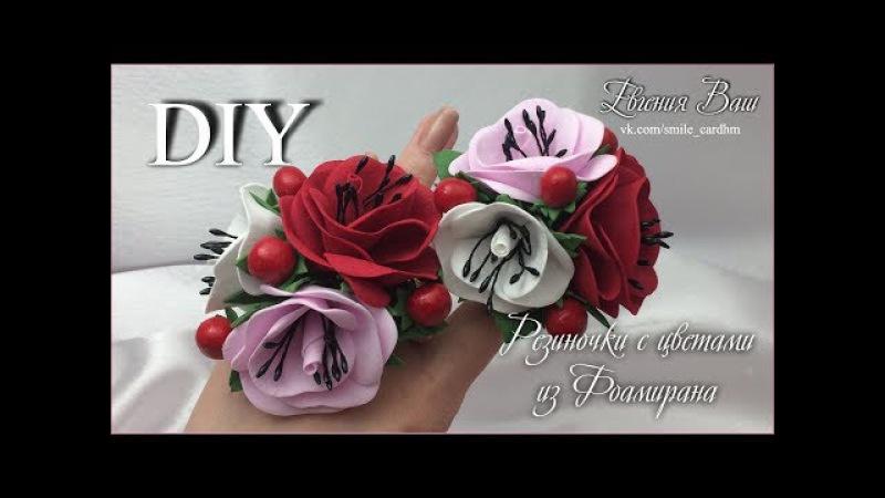 МК Резиночки с цветами из Фоамирана и ягодками.