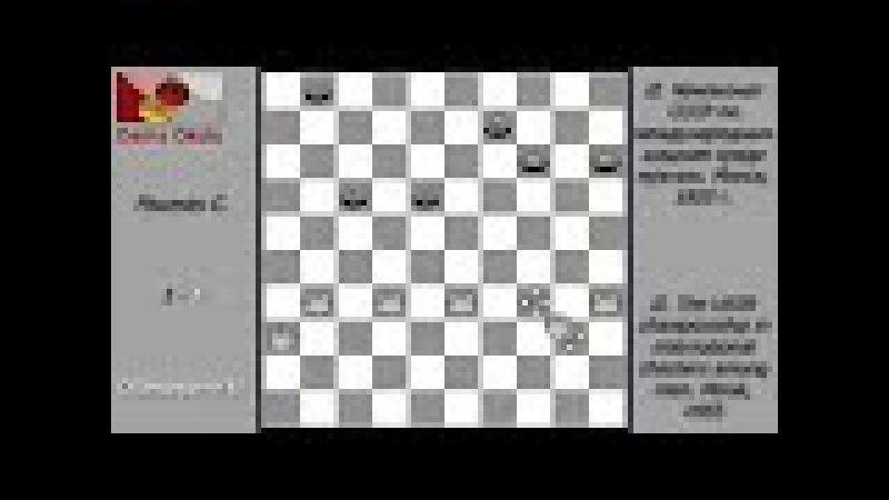Спанцирети Н Рашман С II Чемпионат СССР по международным шашкам 1955 г