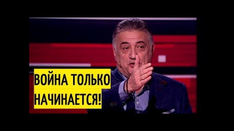 Багдасаров о результатах саммита в Сочи: Ситуация ТЯЖЁЛАЯ! Нас ждёт большой кон ...