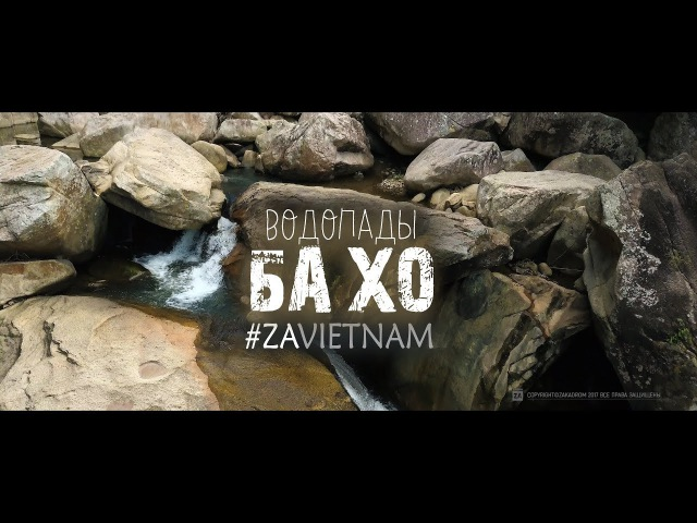 Поток трех озер - Водопады Baho сердце вьетнамских джунглей