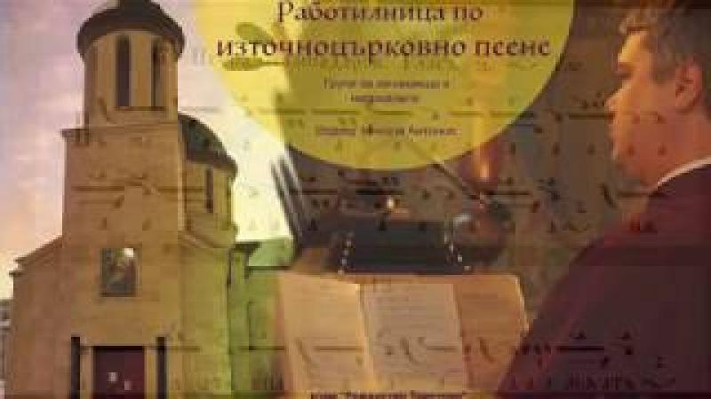 Работилница В памят вечную - глас 7 диатоничен - паралагия и мелос