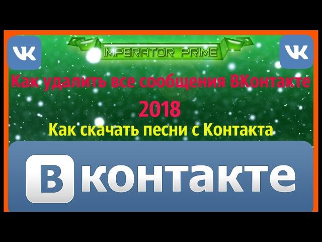 Как удалить все сообщения ВКонтакте и скачать музыку с Контакта