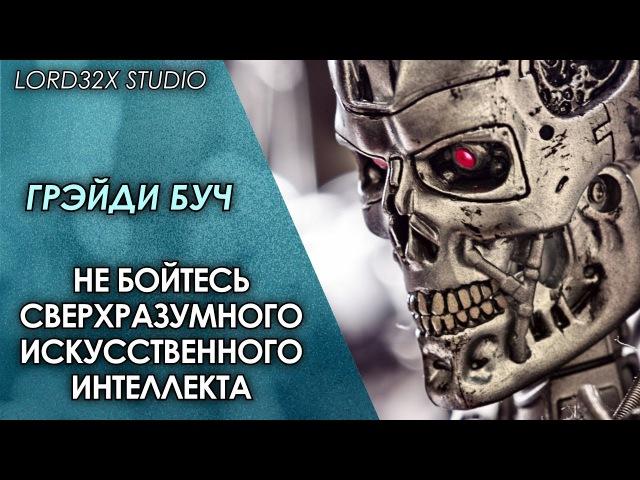 ТЭД Грэйди Буч Не бойтесь сверхразумного искусственного интеллекта 2016