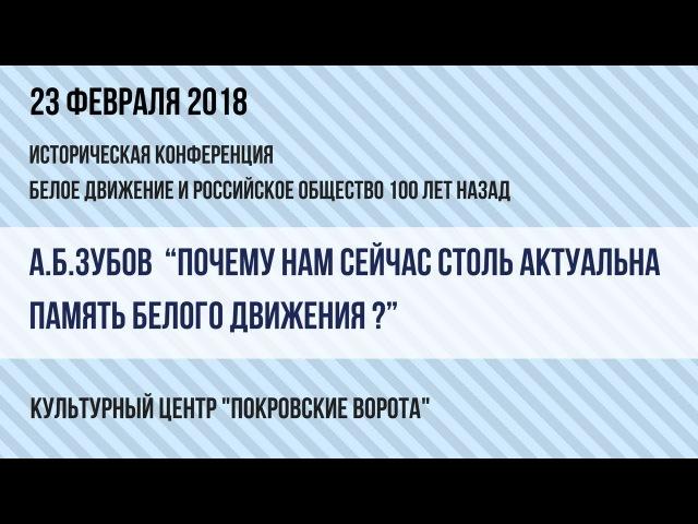 23 февраля 2018 А.Б. Зубов - Конференция Белое Движение и российское общество 100 лет тому