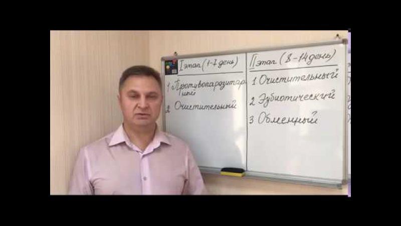14 дневная программа глубокого очищения организма Врач - Сергей Вожаков.