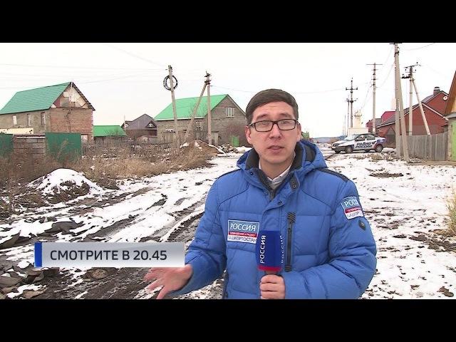 Уже несколько лет жители уфимской деревни Князево не могут дождаться дороги
