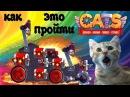 кетс ➤➤СУПЕР ЭПИЧНОЕ ПРОХОЖДЕНИЕ БИТВЫ БАНД➤➤кэтс,cats crash arena turbo stars