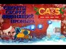 кетс ➤➤ЛЕДЕНЯЩИЙ ПРОНЫРА➤кэтс УЛЬТИМАТИВНЫЕ ДЕТАЛИ ОБНОВЛЕНИЕ➤ cats crash arena turbo