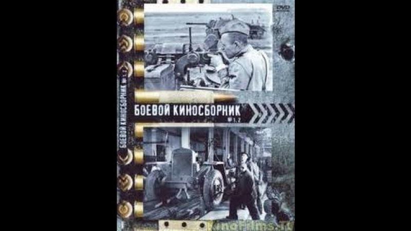 Боевой киносборник № 2 / Fighting Film Collection 2 (1941) фильм смотреть онлайн
