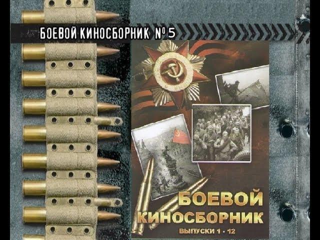 Боевой киносборник. Выпуск 5. Сентябрь 1941. znatechtv
