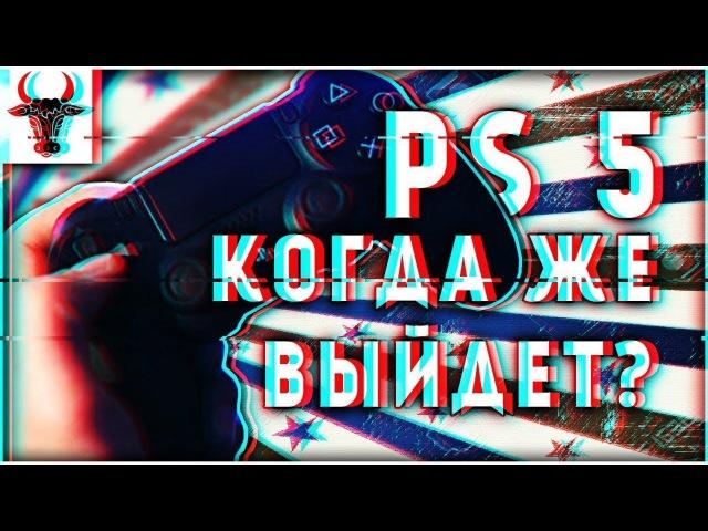 PS5 - ДАТА ВЫХОДА, ЦЕНА, ХАРАКТЕРИСТИКИ PLAYSTATION 5?