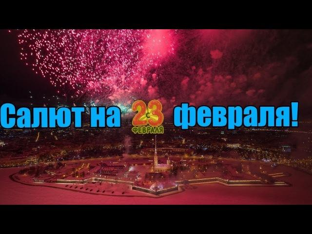 Салют 23 февраля у стен Петропавловской крепости Петербурга.