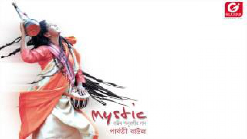 Parvathy Baul I Mystic I Bengali Folk I Full Audio Jukebox