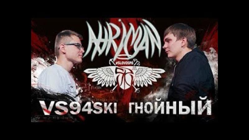 Обзор на SLOVOSPB - VS94SKI vs ГНОЙНЫЙ (MAIN EVENT)