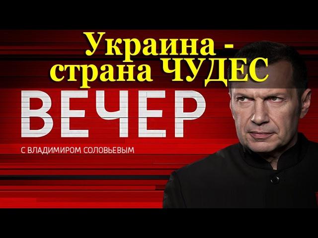 Украина - страна ЧУДЕС! Вечер с Владимиром Соловьевым от 12.12.2017 Часть 1