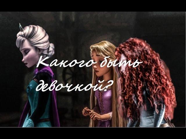 Эльза, Мерида, Рапунцель, Анна - какого быть девочкой?