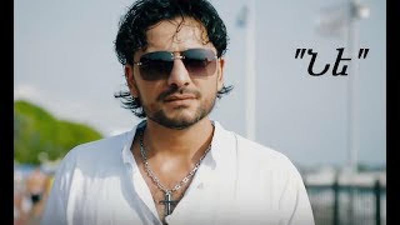 Hayk Durgaryan - NE Official Music Video █▬█ █ ▀█▀