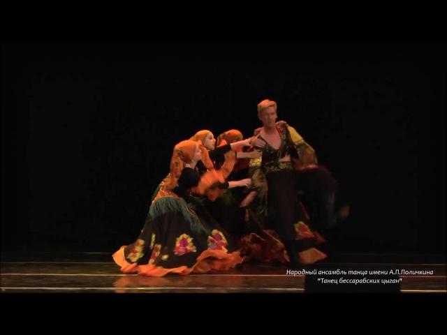 Цыганская пляска Танец бессарабских цыган. Г. Астана, 12.11.2016г.