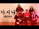 SUNMI 선미 Gashina 가시나 ~ Dance Cover by Choi Euncheol Bela Silje Meredith Evan