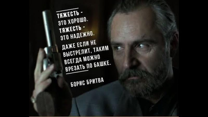 Борис Бритва Нарезка Х ф Большой Куш