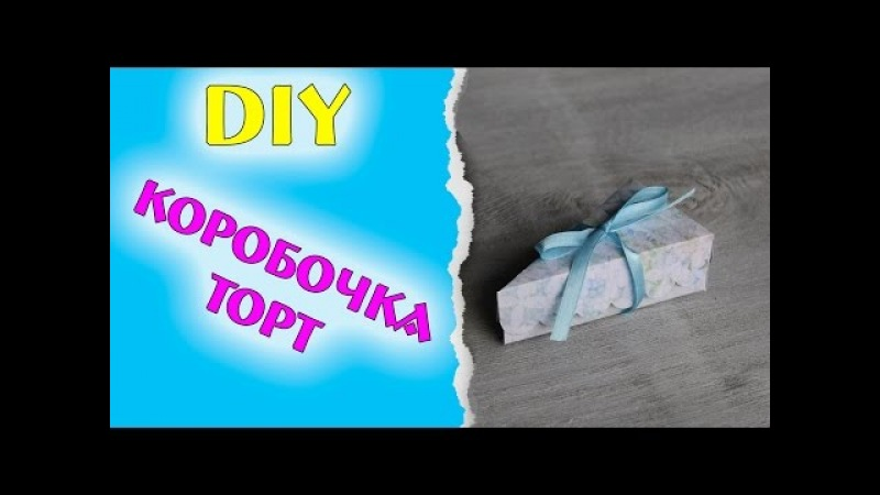 DIY: КОРОБОЧКА - кусочек ТОРТА (упаковка для подарка) * Eva-Konfetti