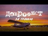 Доброфест 2017 | Dobrofest 2017 - За гранью (Official Aftermovie)