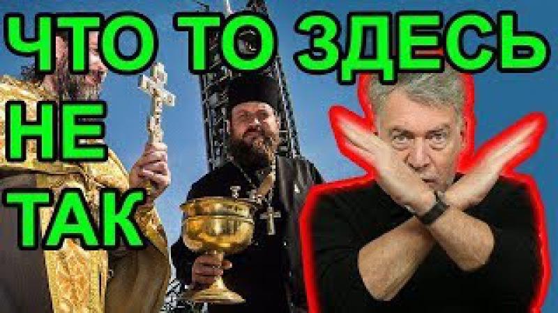 РПЦ и обязательства Бога. Артемий Троицкий