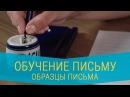 Обучение письму Образцы письма