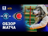 СЛ ВТБ. БГТУ - КУБГТУ (03.11.17) Обзор матча
