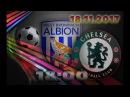 Прогноз Вест Бромвич - Челси 18.11.17 Прогнозы на спорт