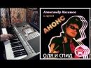 Анонс - Оля и Cпид / Announce - Olya and AIDS Remix 2017 на синтезаторе Yamaha PSR-S970