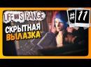 Life Is Strange Прохождение 11 ✅ ЭПИЗОД 3 СКРЫТНАЯ ВЫЛАЗКА