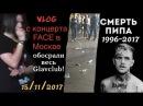 Концерт FACE в Москве 15/11/2017 ! RIP LIL PEEP. Новый трек 24/7 и фит с Лил Пампом!
