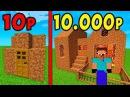 ДОМ ИЗ ЗЕМЛИ ЗА 10 РУБЛЕЙ ИЛИ ЗА 10.000 РУБЛЕЙ КАКОЙ ЛУЧШЕ ТРОЛЛИНГ ЗАЩИТА Мультик про Майнкрафт