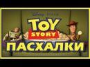 Пасхалки в мультфильме История игрушек / Toy Story [Easter Eggs]