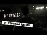 ШОК -Герман Титов попал в клуб анонимных кредитоманов.