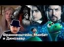 ОВПН Франкенштейн, Макбет и Хороший Динозавр - видео с YouTube-канала SokoLoff TV