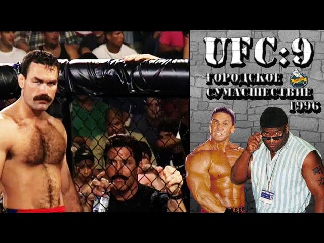 UFC-9:ГОРОДСКОЕ СУМАСШЕСТВИЕ.Обзор всего турнира. » Freewka.com - Смотреть онлайн в хорощем качестве